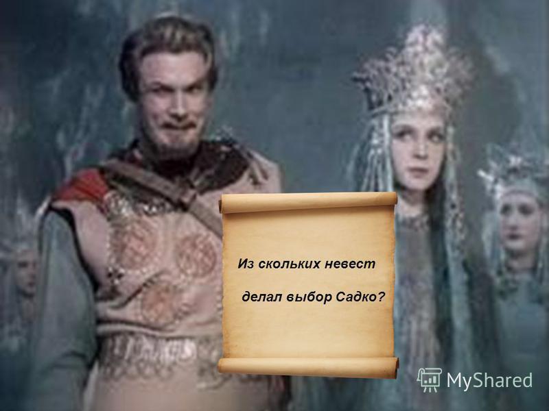 Из скольких невест делал выбор Садко?