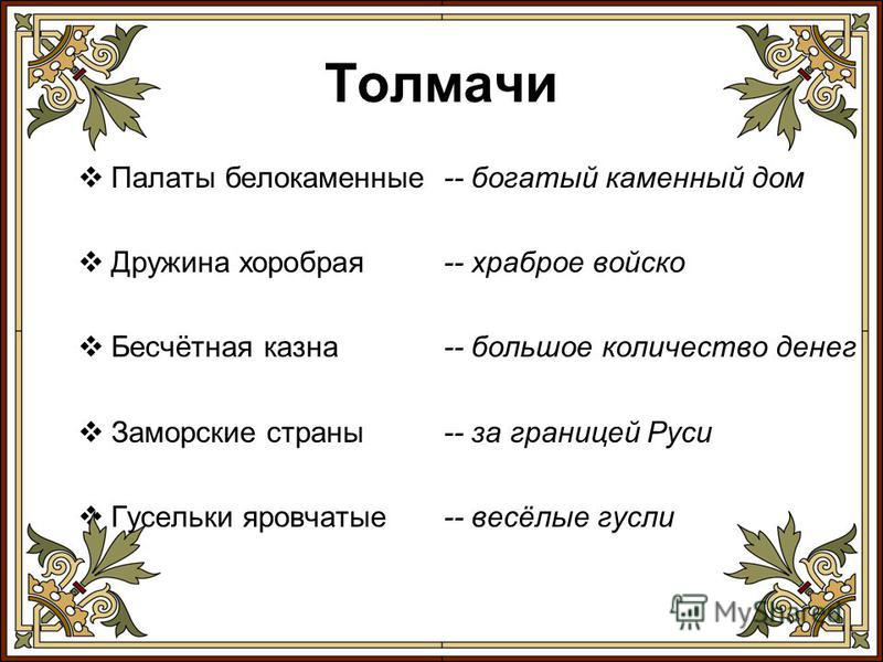 Толмачи Палаты белокаменные Дружина хоробрая Бесчётная казна Заморские страны Гусельки яровчатые -- богатый каменный дом -- храброе войско -- большое количество денег -- за границей Руси -- весёлые гусли