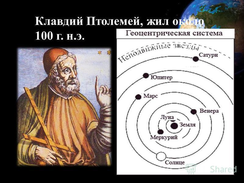 Клавдий Птолемей, жил около 100 г. н.э.