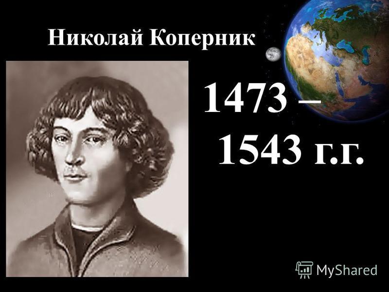 Николай Коперник 1473 – 1543 г.г.