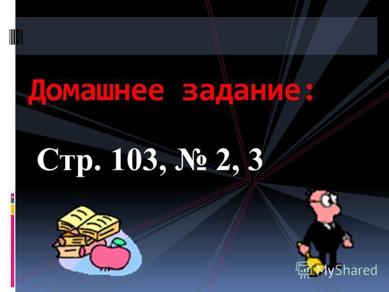 Стр. 103, 2, 3 Домашнее задание: