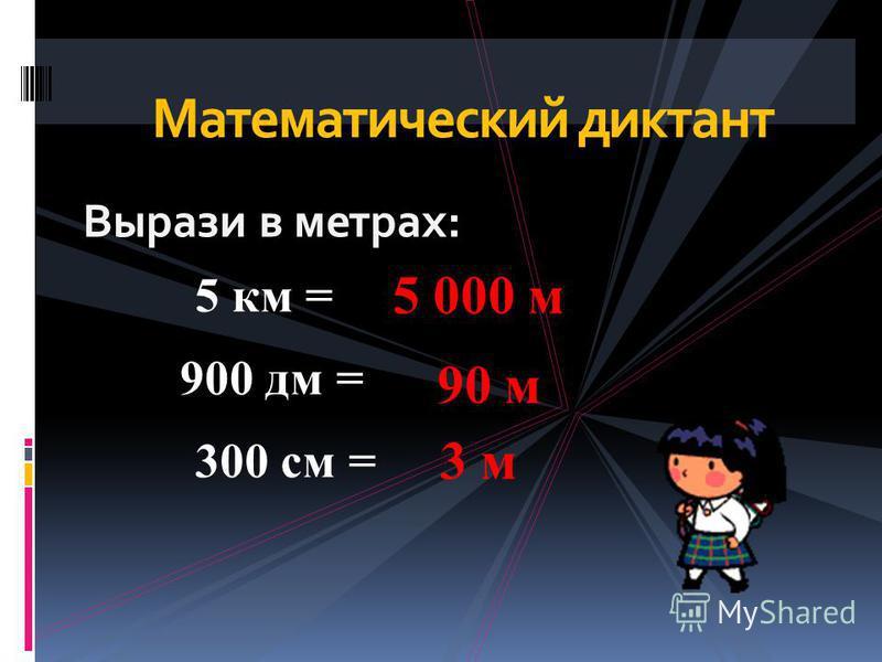 Вырази в метрах: Математический диктант 5 км = 900 дм = 3 м 5 000 м 90 м 300 см =