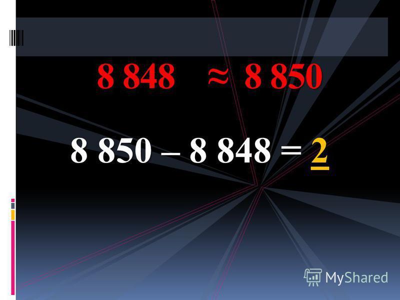 8 850 – 8 848 = 2 8 848 8 850