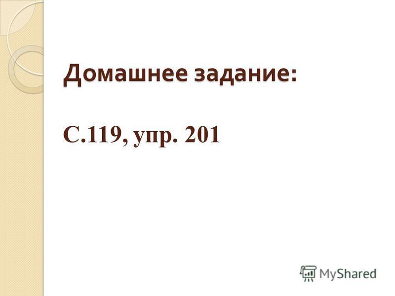 Домашнее задание : Домашнее задание : С.119, упр. 201