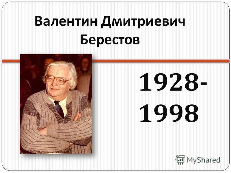 Валентин Дмитриевич Берестов 1928- 1998