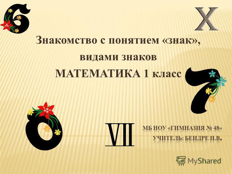 Знакомство с понятием «знак», видами знаков МАТЕМАТИКА 1 класс