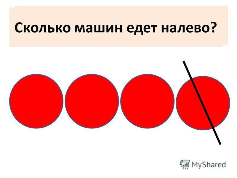 Сколько машин едет направо? Сколько машин едет налево?