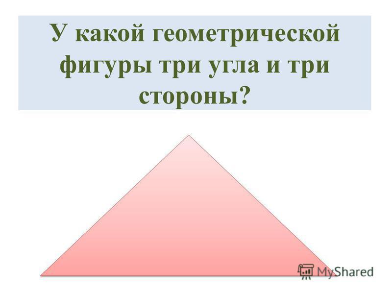 У какой геометрической фигуры три угла и три стороны?