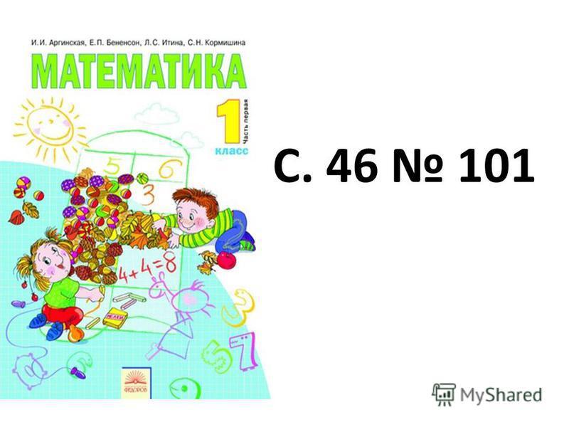 С. 46 101