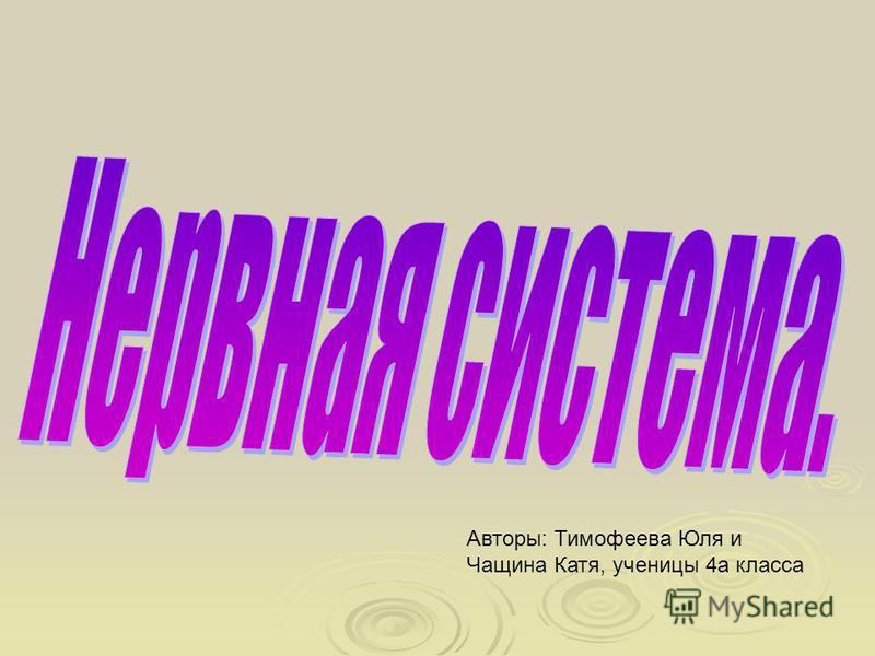 Авторы: Тимофеева Юля и Чащина Катя, ученицы 4 а класса
