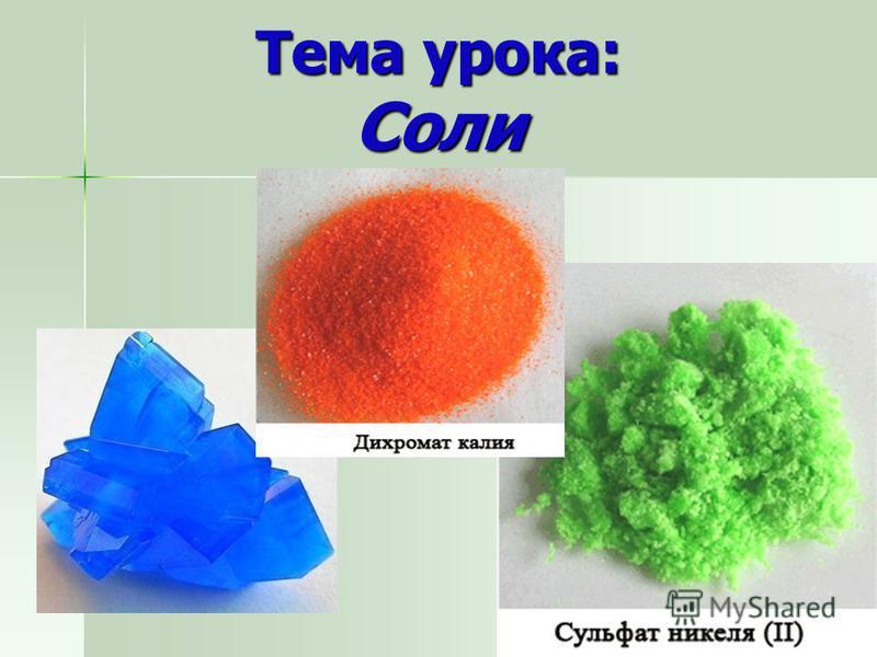 Знаете ли вы, что… Толщина пласта соли в Соль- Илецке превышает 1,5 км. Толщина пласта соли в Соль- Илецке превышает 1,5 км. Поваренной солью, извлеченной только из морской воды, можно было бы засыпать всю сушу Земного шара слоем 130 м. Поваренной со