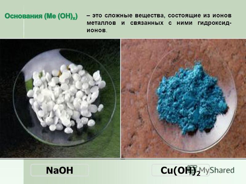 Н 2 О (ж) Н 2 О (тв) Н 2 О (г) Al 2 O 3 (глинозём) CaO (негашеная изв.) Fe2O3Fe2O3 CuOMgO