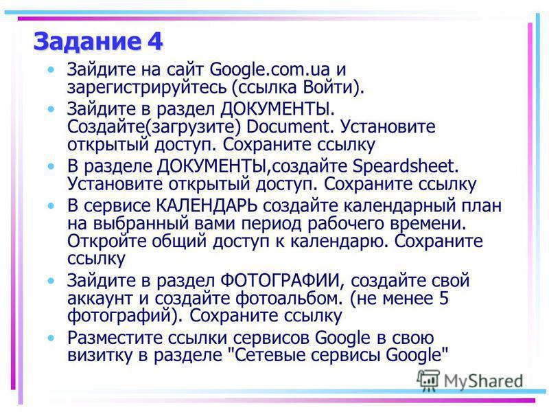Зайдите на сайт Google.com.ua и зарегистрируйтесь (ссылка Войти). Зайдите в раздел ДОКУМЕНТЫ. Создайте(загрузите) Document. Установите открытый доступ. Сохраните ссылку В разделе ДОКУМЕНТЫ,создайте Speardsheet. Установите открытый доступ. Сохраните с