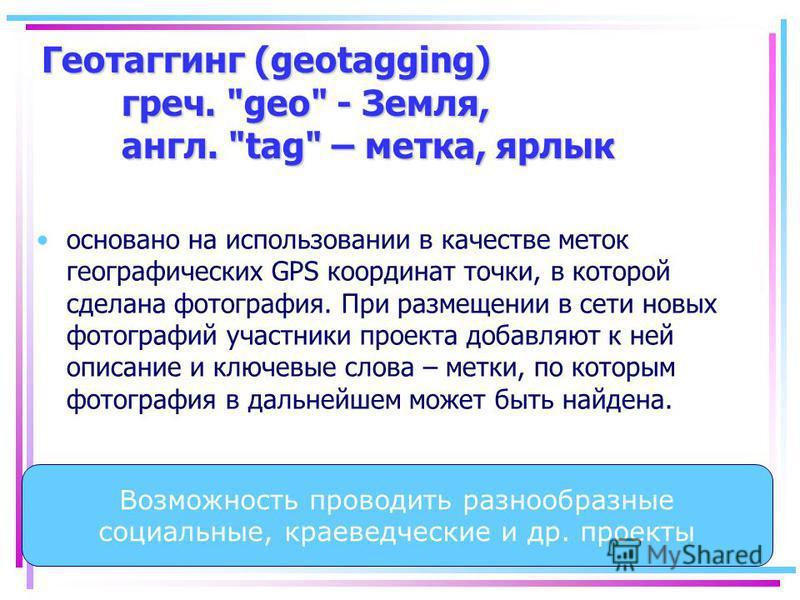 Геотаггинг (geotagging) греч.