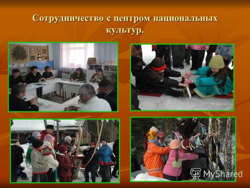 Сотрудничество с центром национальных культур.