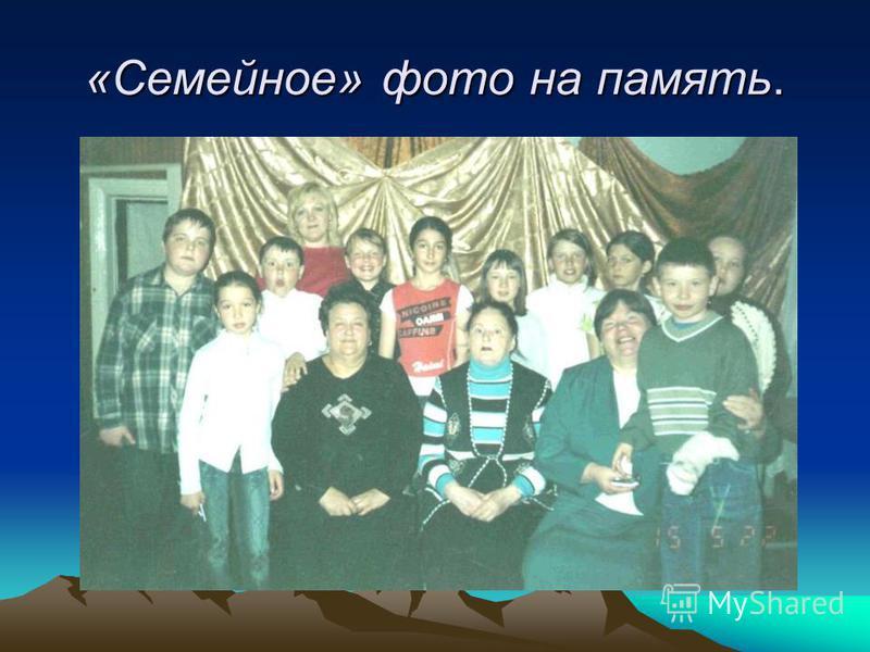 «Семейное» фото на память.