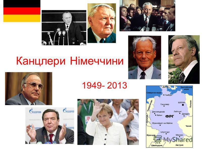 Канцлери Німеччини 1949- 2013