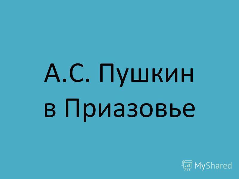 А.С. Пушкин в Приазовье