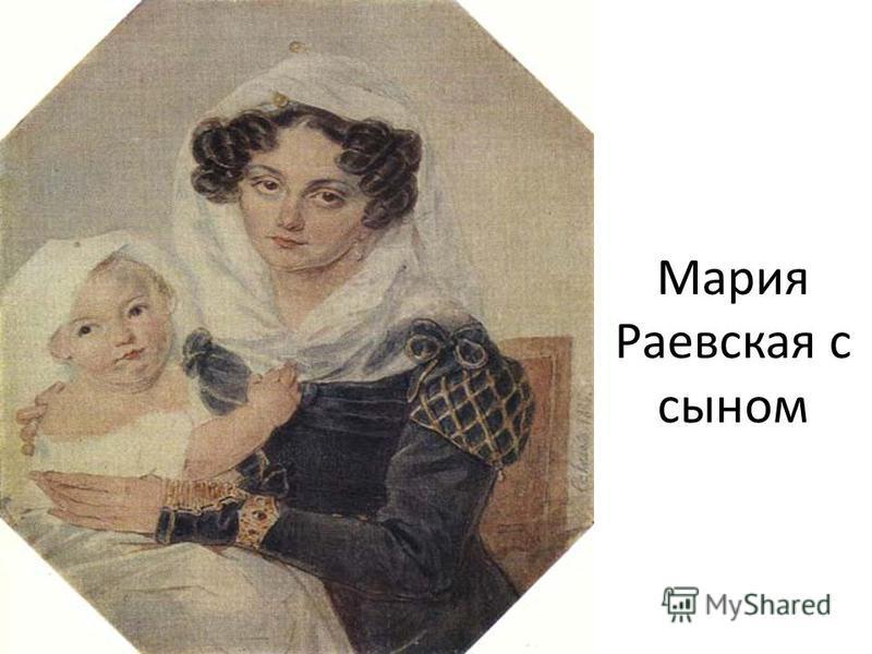Мария Раевская с сыном