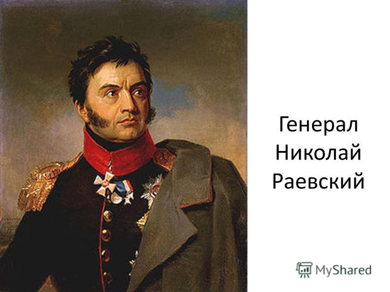 Генерал Николай Раевский