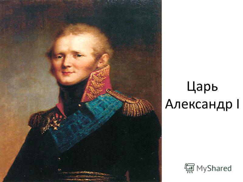 Царь Александр I