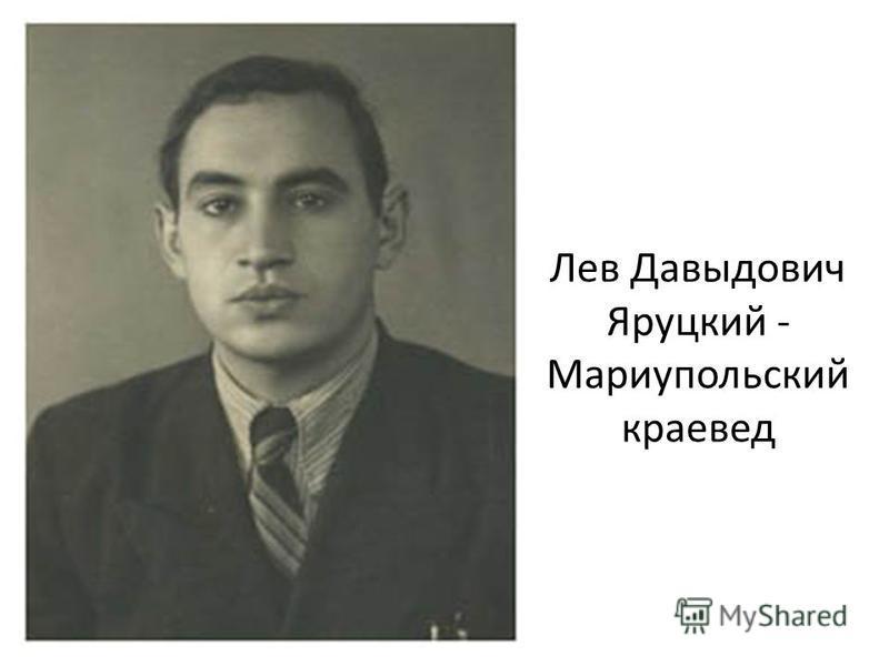 Лев Давыдович Яруцкий - Мариупольский краевед