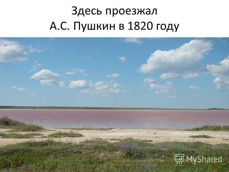 Здесь проезжал А.С. Пушкин в 1820 году
