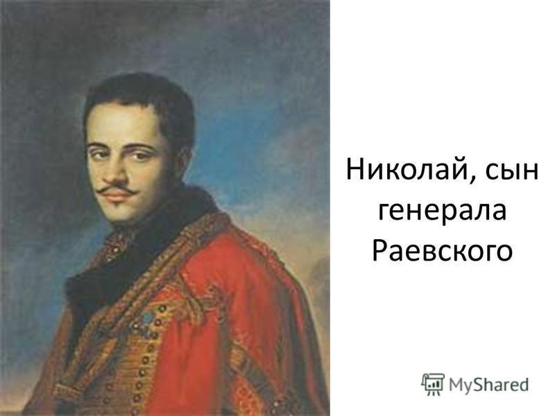 Николай, сын генерала Раевского