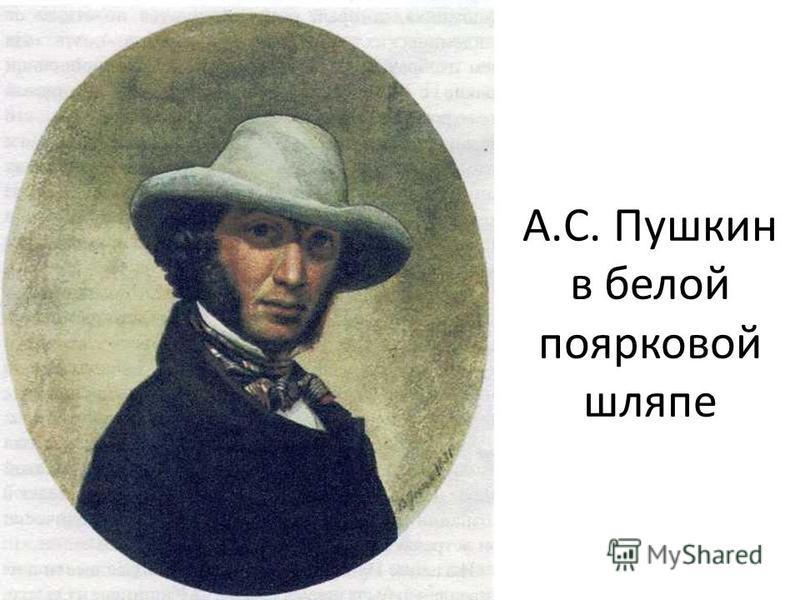 А.С. Пушкин в белой поярковой шляпе