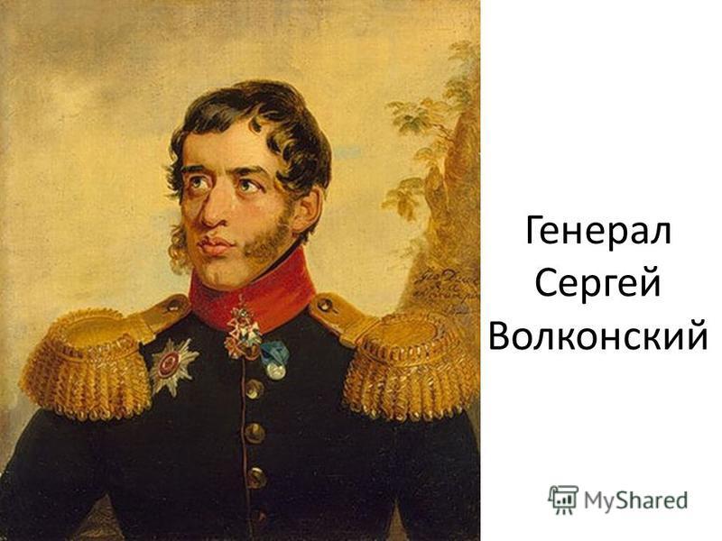 Генерал Сергей Волконский
