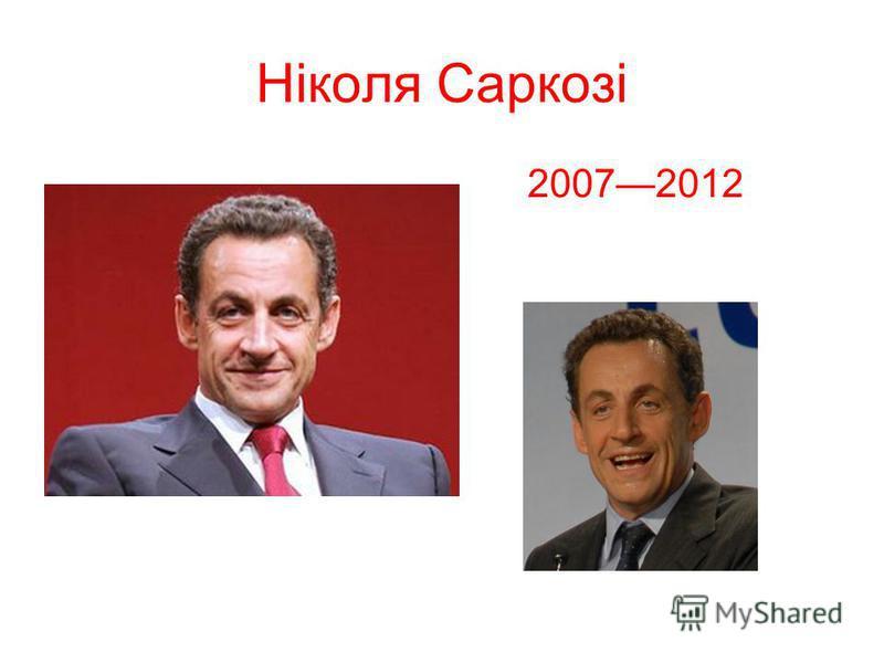 Ніколя Саркозі 20072012