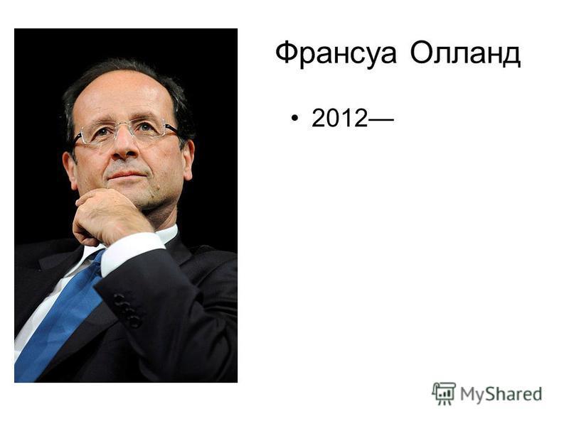 Франсуа Олланд 2012