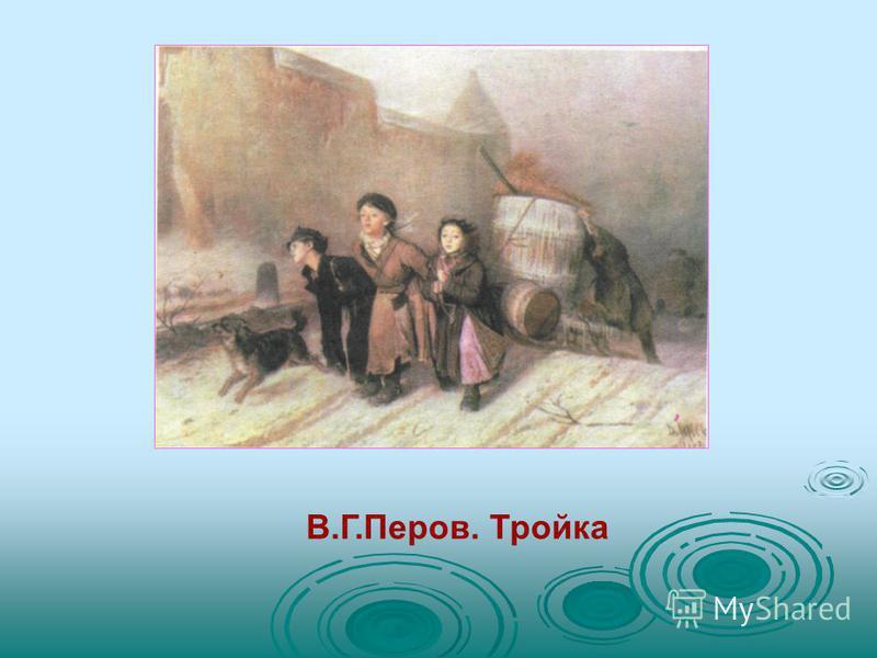 В.Г.Перов. Тройка
