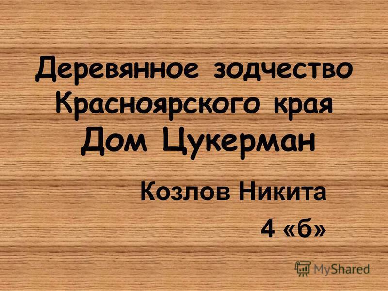 Деревянное зодчество Красноярского края Дом Цукерман Козлов Никита 4 «б»