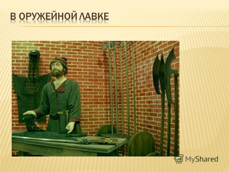 Меч – на Руси издревле был привилегированным оружием и носивший его, как правило, имел высокий общественный статус. Меч состоял из широкой, острой с двух сторон полосы, то есть клинка, и из крыжа рукояти, части которой именовались: яблоко, черен и ог