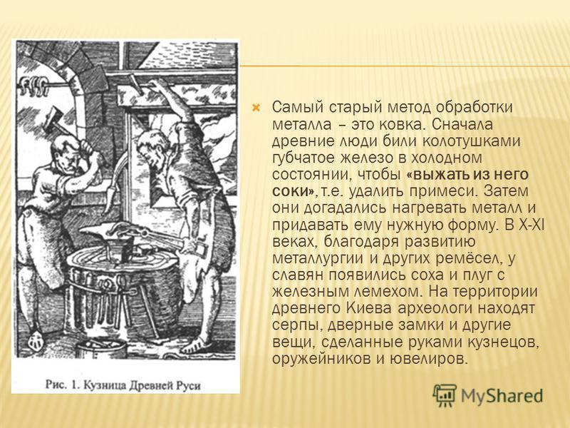 В Изборнике Святослава, наиболее раннем памятнике письменности Киевской Руси (1073 г.), слово хитрец восходит к древнейшим представлениям о первом мастере, а именно мастере по металлу - о кузнеце.