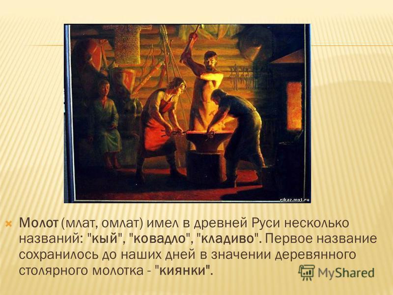 Устройство для усиления горения угля или дров в горне - мех, называли в древней Руси дъмъчи, что связывалось с его функцией дутья.