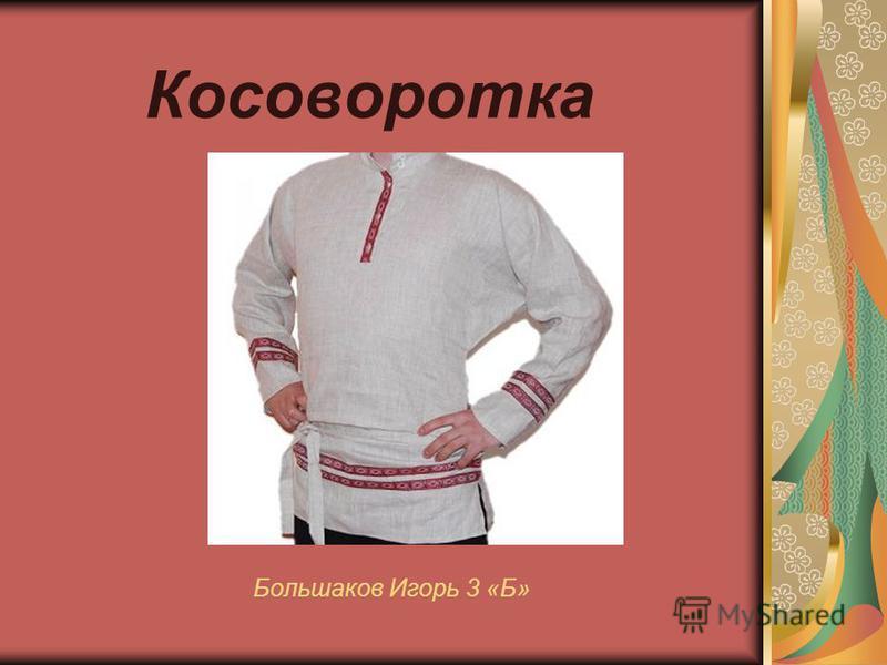 Косоворотка Большаков Игорь 3 «Б»