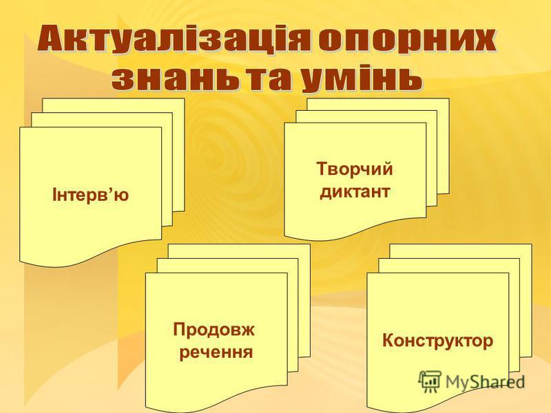 Інтервю Творчий диктант Конструктор Продовж речення
