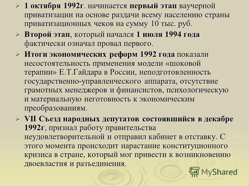 1 октября 1992 г. начинается первый этап ваучерной приватизации на основе раздачи всему населению страны приватизационных чеков на сумму 10 тыс. руб. 1 октября 1992 г. начинается первый этап ваучерной приватизации на основе раздачи всему населению ст