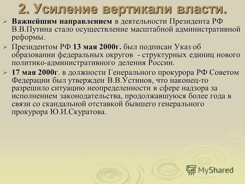 2. Усиление вертикали власти. Важнейшим направлением в деятельности Президента РФ В.В.Путина стало осуществление масштабной административной реформы. Важнейшим направлением в деятельности Президента РФ В.В.Путина стало осуществление масштабной админи