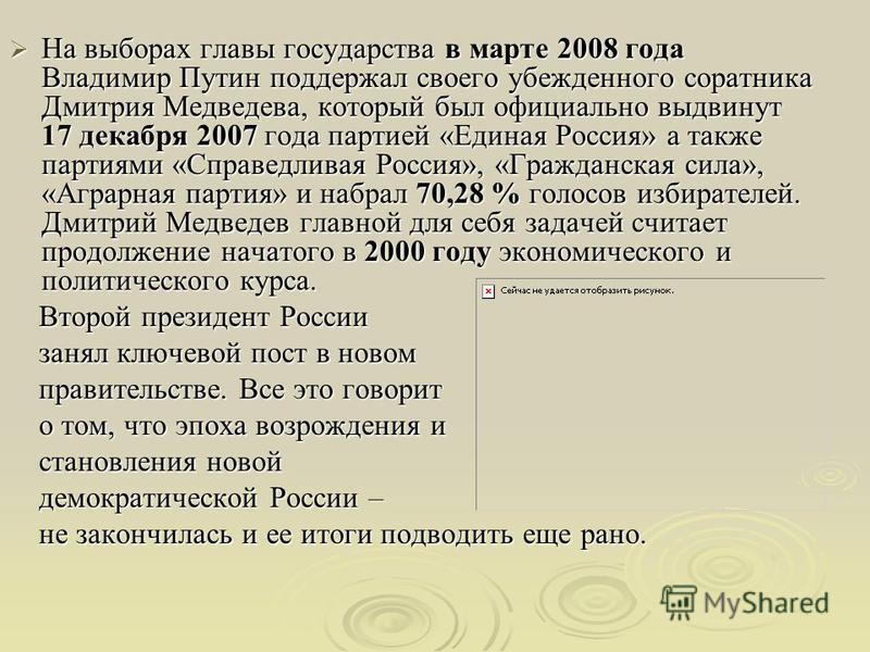На выборах главы государства в марте 2008 года Владимир Путин поддержал своего убежденного соратника Дмитрия Медведева, который был официально выдвинут 17 декабря 2007 года партией «Единая Россия» а также партиями «Справедливая Россия», «Гражданская