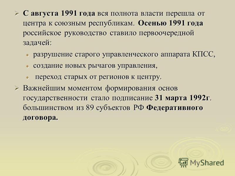 С августа 1991 года вся полнота власти перешла от центра к союзным республикам. Осенью 1991 года российское руководство ставило первоочередной задачей: С августа 1991 года вся полнота власти перешла от центра к союзным республикам. Осенью 1991 года р
