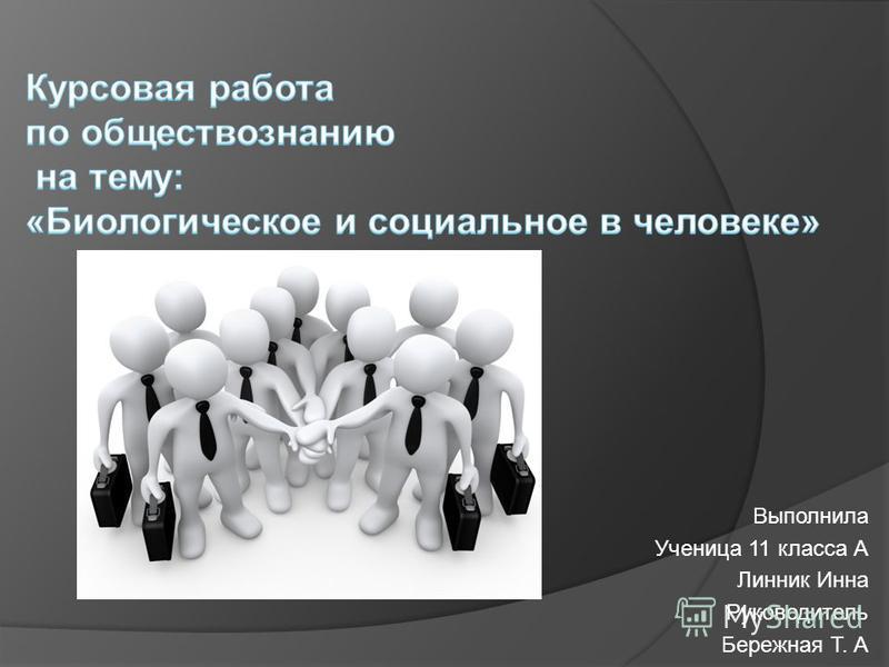 Выполнила Ученица 11 класса А Линник Инна Руководитель Бережная Т. А