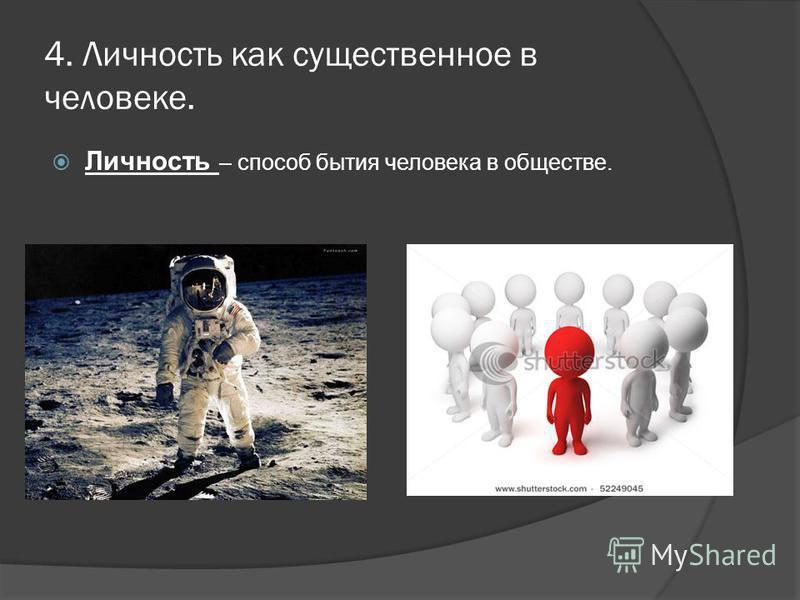 4. Личность как существенное в человеке. Личность – способ бытия человека в обществе.