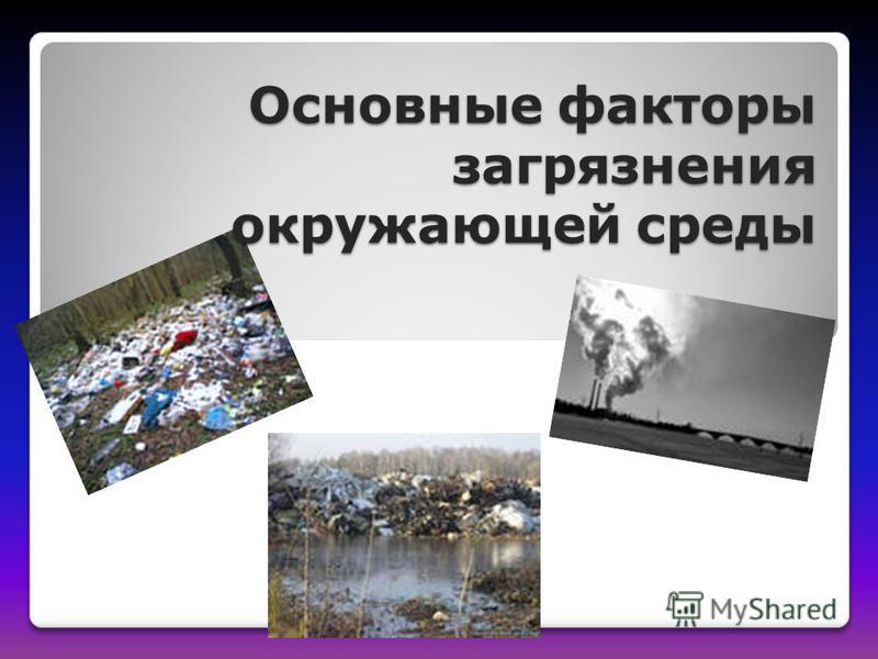 Основные факторы загрязнения окружающей среды