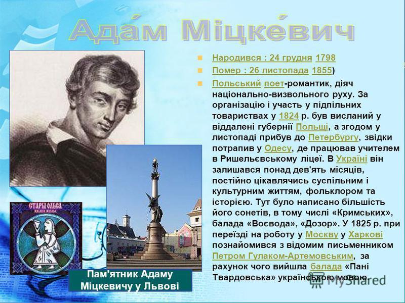 Народився : 24 грудня 1798 Народився : 24 грудня1798 Помер : 26 листопада 1855) Помер : 26 листопада1855 Польський поет-романтик, діяч національно-визвольного руху. За організацію і участь у підпільних товариствах у 1824 р. був висланий у віддалені г