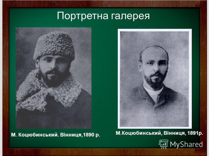 Портретна галерея М. Коцюбинський. Вінниця,1890 р. М.Коцюбинський, Вінниця, 1891р.