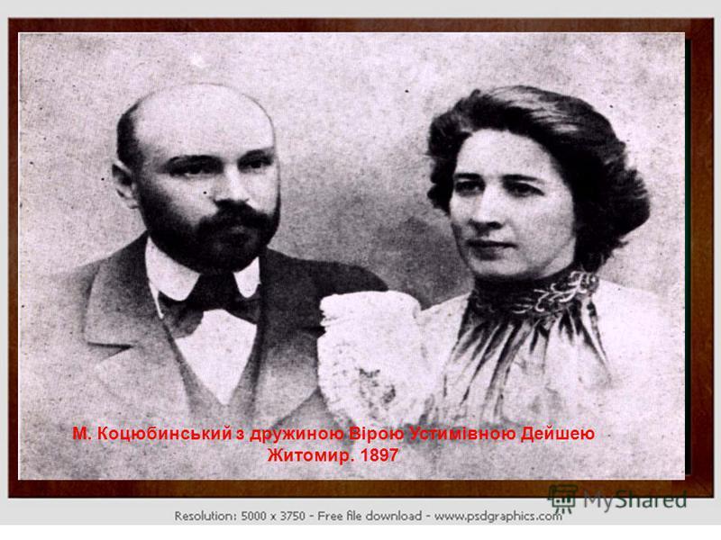 М. Коцюбинський з дружиною Вірою Устимівною Дейшею Житомир. 1897