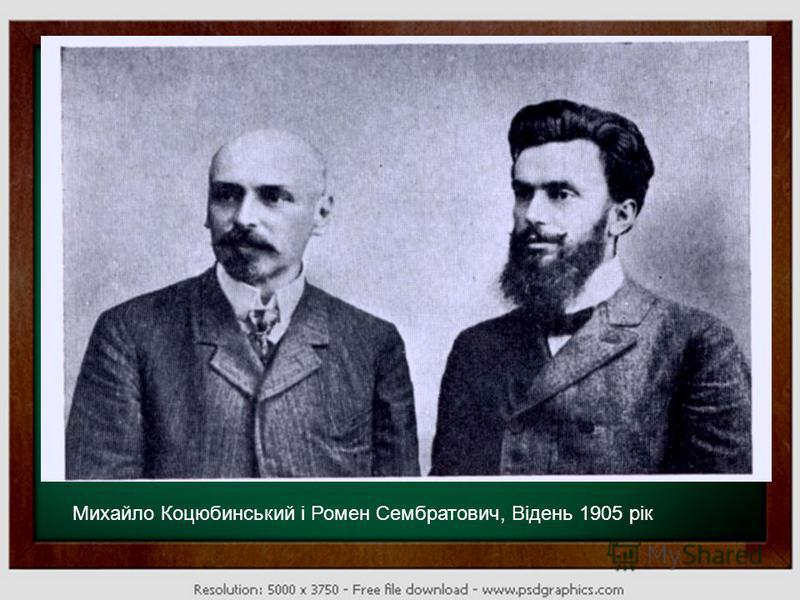 Михайло Коцюбинський і Роман Сембретович, Михайло Коцюбинський і Ромен Сембратович, Відень 1905 рік